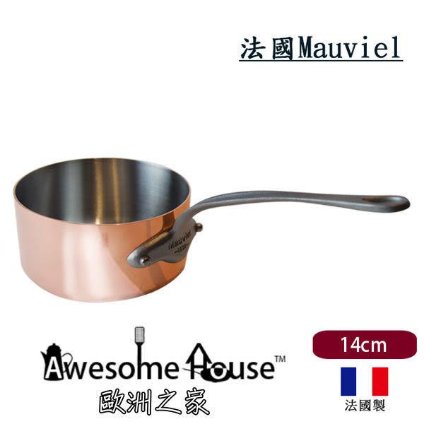 法國Mauviel銅鍋 M150 14cm 新式 單柄鑄鐵柄 圓醬汁鍋 #6450.14