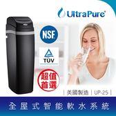 UltraPure 全屋式智能型軟水機【UP-25SE】