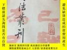 二手書博民逛書店書法叢刊罕見1989年第二十輯Y423095