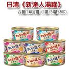 台北汪汪日清《新達人湯罐》80G 1箱/24罐 貓罐頭 八種口味可選
