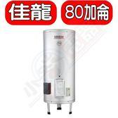 (全省原廠安裝) 佳龍【JS80-B】80加侖儲備型電熱水器立地式熱水器