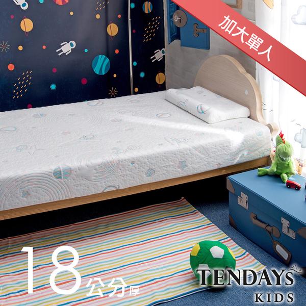 TENDAYs 太空幻象兒童護脊床墊3.5尺加大單人(18cm厚 記憶床墊)