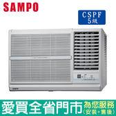 SAMPO聲寶7-9坪AW-PC50R右吹窗型冷氣空調_含配送到府+標準安裝【愛買】