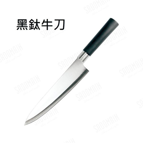 仙德曼 黑鈦合金刀-牛刀