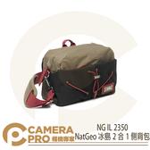 ◎相機專家◎ 送鹿皮拭鏡布 National Geographic 國家地理 NG IL2350 冰島 側背包 公司貨