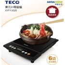 TECO東元 IH電磁爐 XYFYJ020【享一年保固】