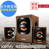 【KINYO】古典美2.1聲道3D木質音箱喇叭/音響(KY-1702)視聽雙重享受