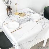 餐桌布藝防水正方形小圓桌布客廳茶幾蓋布大理石 『米菲良品』