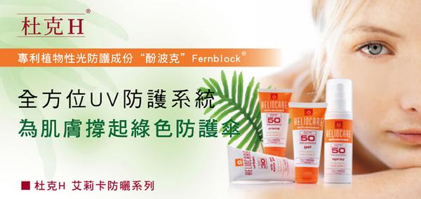杜克C-Skin H‧艾莉卡防曬隔離霜 SPF50(潤色型) 50ml