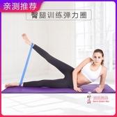 彈力圈 瑜珈健身拉力圈彈力帶女乳膠乳膠拉力圈瑜珈帶力量訓練 3色
