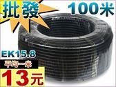 303A039-2.  [批發網預購] 波紋管 EK-15.8B(閉口) 1捲100米(平均一米13元)最低批1捲