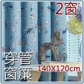 窗簾x2窗 卡通貓咪遮光門簾 免費修改高度 寬140X高120cm穿管窗簾 臺灣加工【微笑城堡】
