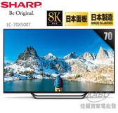【佳麗寶】-(SHARP 夏普)日本製70吋8K液晶顯示器LC-70X500T 含運送安裝 實體展示