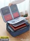 證件收納包盒家用家庭多層大容量多功能箱檔案文件護照卡包整理袋 黛尼時尚精品