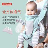 嬰兒背帶 嬰兒背帶腰凳多功能四季通用透氣小孩抱帶寶寶前橫抱式單坐凳腰登igo『小宅妮時尚』