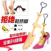 交換禮物-升級版擴鞋器撐鞋器鞋撐鞋楦 高跟平底鞋擴大器 男女運動鞋撐大器