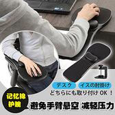 电脑桌手托架手臂支架椅子鼠标托架【轉角1號】