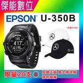 Epson Runsense U-350B U350B 【贈正版賓士棒球帽】全能三鐵錶 藍寶石進階版 水下心率