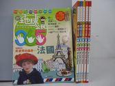 【書寶二手書T1/少年童書_RCE】地球公民365_第87~92期間_共6本合售_最愛美的國度-法國