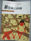 【書寶二手書T1/少年童書_JCH】躲在樹上的雨_張秋生/著,劉伯樂圖