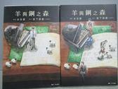 【書寶二手書T1/漫畫書_MLO】羊與鋼之森_上下合售_水谷愛