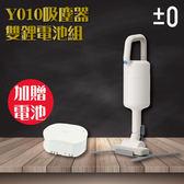 限量版➤ 【和信嘉】正負零±0 電池式無線吸塵器 XJC-Y010 雙電池版 (米白色)