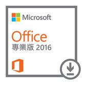 Office 專業版 2016 數位下載版【內含Word / Excel / PowerPoint / OneNote / Outlook / Access /  Publisher】