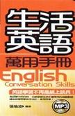 (二手書)生活英語萬用手冊(48K)