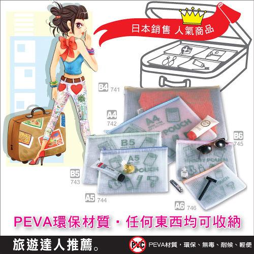 旅行環保拉鍊收納袋 (組合系列 一包6入)*台灣製品 安心使用* 非大陸製 74 HFPWP