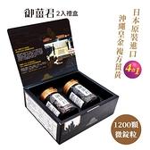 晶璽-御薑君禮盒組- 日本原裝進口-沖繩皇金-黃金比例四種薑黃複方