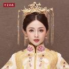 頭飾 可愛新娘中式古裝金色鳳冠長流蘇大氣婚禮龍鳳褂秀禾服頭飾品套裝 星河光年