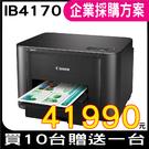 【買十台送一台】Canon MAXIFY iB4170 商用噴墨印表機 企業採購專區