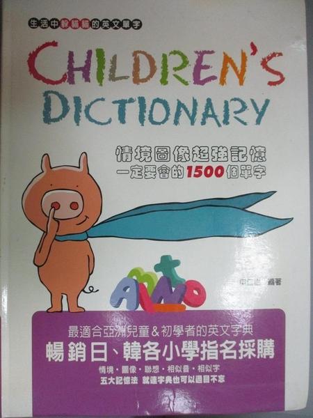 【書寶二手書T1/少年童書_XEB】CHILDREN S DICTIONARY情境圖像超強記憶一定要會的1500個單字_申仁樹