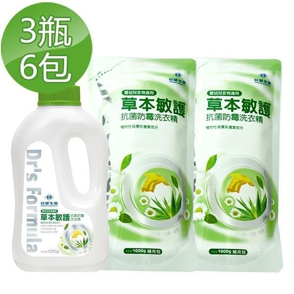 【南紡購物中心】《台塑生醫》Dr's Formula草本敏護抗菌防霉洗衣精(3瓶+6包)