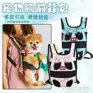 寵物包 寵物狗狗背包便攜包外出透氣後背包泰迪貓咪袋背帶狗狗胸前包博美 1995生活雜貨