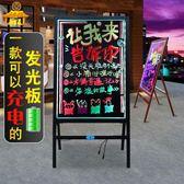 餐廳店鋪商場立式支架電子充電式手寫字黑板廣告牌LED發光熒光板T 免運直出