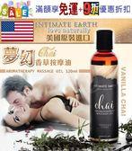 潤滑液 推薦 天然 自慰油 情趣用品 美國Intimate Earth-Chai 夢幻香草 甜蜜按摩油 120ml