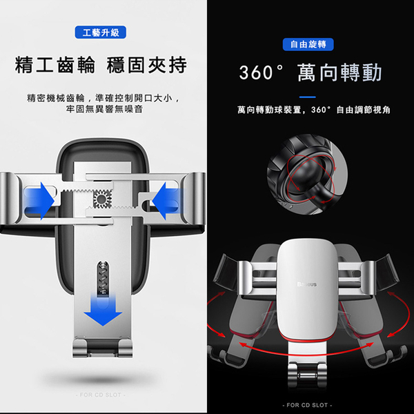 Baseus倍思 金屬時代 CD出風口 車載支架 重力支架 導航支架 手機支架 車架 車用支架 通用款