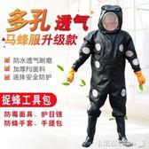 抓馬蜂服防蜂衣全套透氣專用防蜂服捉胡蜂連體服養蜂服消防馬蜂衣 MKS免運