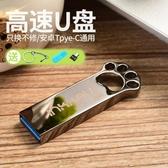 32G隨身碟U盤車載貓爪金屬可愛電腦USB3.0高速【樂淘淘】
