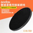 【雷達罩 蜂巢 網格】55cm 神牛 Godox C-01 550 for BDR-S550 雷達 反射罩 550mm