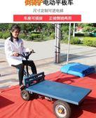 電動平板車搬運車三輪四輪 推貨車載重王手拉車 歐亞時尚