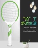 電蚊拍鼎能電蚊拍 充電式家用強力滅蚊拍打蒼蠅蚊子神器18650鋰電池JD 玩趣3C