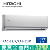 HITACHI日立12-15坪1級RAC-81JK/RAS-81JK變頻冷專分離式冷氣空調_含配送到府+標準安裝【愛買】