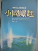【書寶二手書T6/歷史_IAH】小國崛起-歷史轉捩點上的關鍵抉擇_張亞中