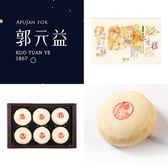 【名店直出-郭元益】綠豆沙禮盒4盒(奶素)