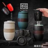 簡約辦公室茶杯便攜陶瓷帶蓋過濾杯旅行泡茶杯家用喝茶杯濾茶杯子『潮流世家』