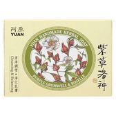 阿原肥皂-天然手工肥皂-紫草洛神皂 115g