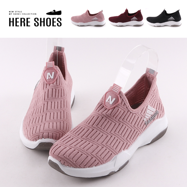 [Here Shoes]休閒鞋-編織鞋面 簡約純色 百搭休閒 運動風布鞋 懶人鞋 休閒鞋-ANL59