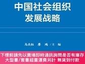 簡體書-十日到貨 R3YY【中國社會組織發展戰略】 9787509767689 社會科學文獻出版社 作者:作